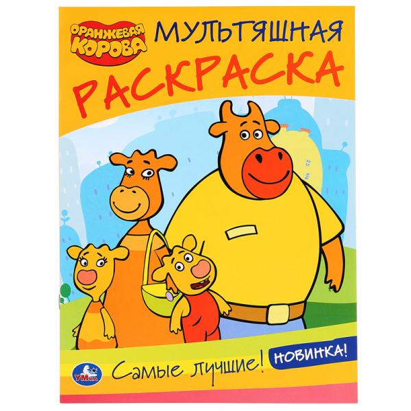 """Раскраска А4, Умка """"Мультяшная раскраска. Оранжевая корова ..."""
