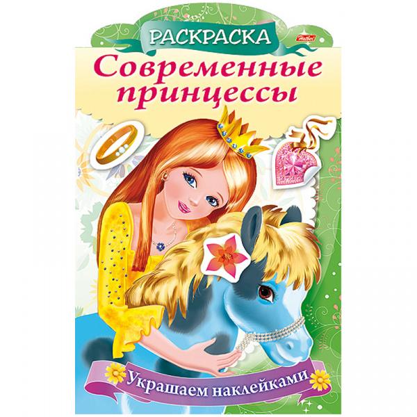 """Раскраска А4 Hatber """"Принцесса с пони"""" с фигур. высеч., с ..."""